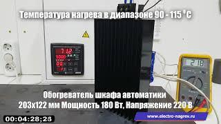 Обзор работы обогревателя ля шкафа автоматики