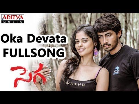 Oka Devata Full Song || Sega Movie || Nani, Nithya Menon, Bindhu Madhavi