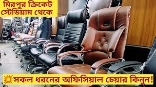 Buy official chair in cheap price ||কমদামে অফিস চেয়ার কিনুন ||office chair price in bangladesh.