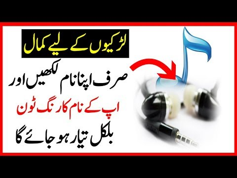 How to Create Ringtone with Your Name | Your Name Ringtone Maker | Best Ringtones 2018