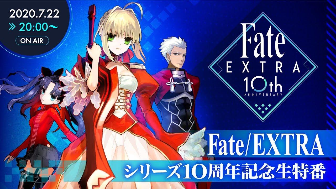 【公式】Fate/EXTRAシリーズ10周年記念生特番