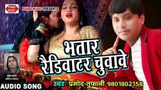 भतार रेडीवाटर चुवावे super hit song 2018 new bhojpuri song pramod tufani