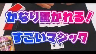 [9]【簡単ですごいマジック・種明かしあり】嵐のニノ(二宮君)のマジックを公開! thumbnail