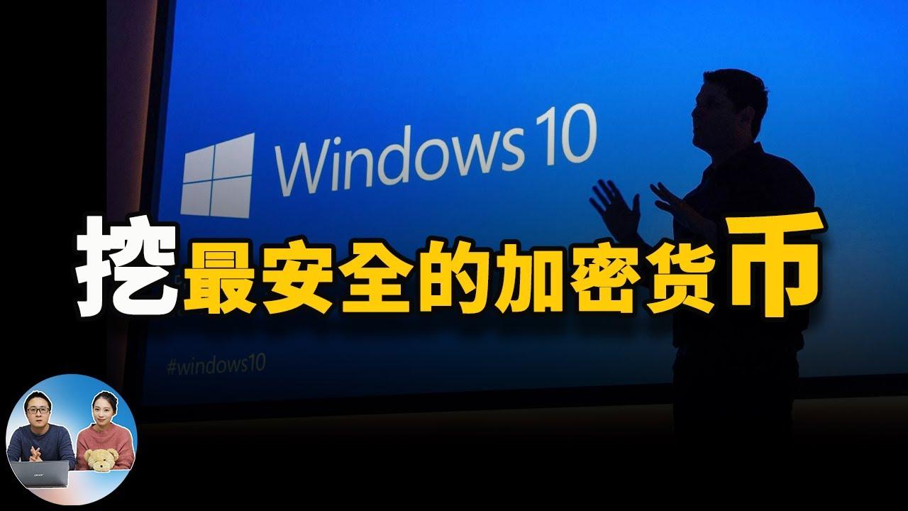 Windows 10挖最安全的加密货币,它居然不是比特币!无显卡挖矿教程 2021 | 零度解说