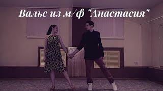 """Вальс из мультфильма Анастасия. Постановка свадебного танца. Танец под песню """"Once upon a December."""""""
