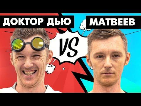 Доктор Дью против Евгения Матвеева. Первый миллион, конфликт с бывшей, Крым, самоделки, блогерство