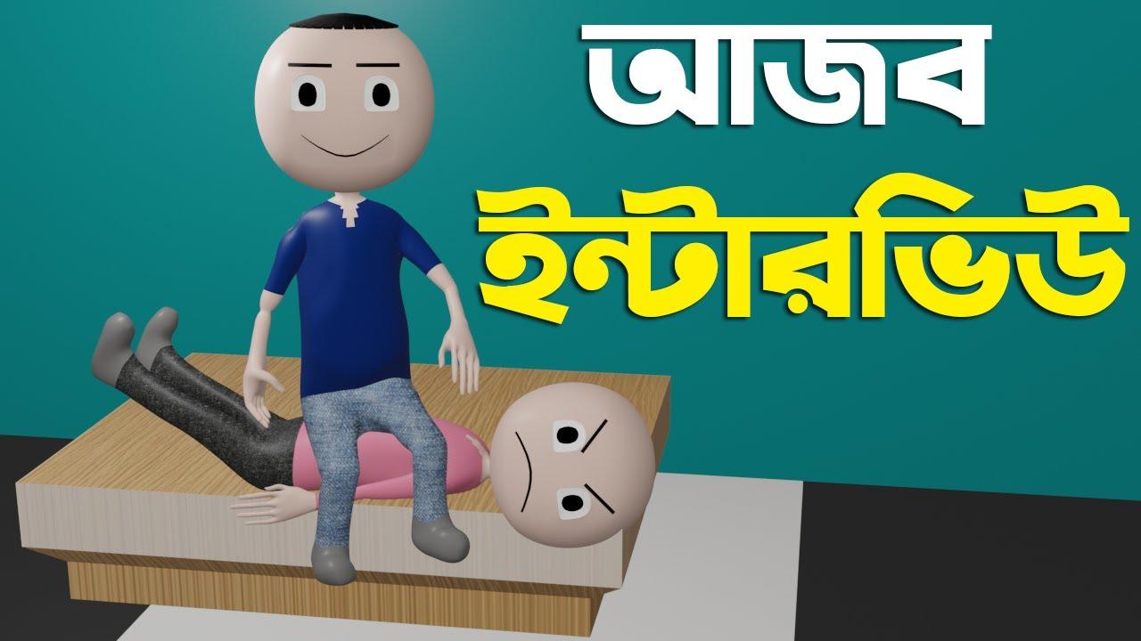 New Bangla Funny Jokes Photo