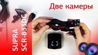 видеорегистратор с двумя камерами SUPRA SCR-833DC