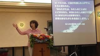 「統治する自由 Vol.3」誘惑に打ち勝つこと  松澤富貴子牧師・ワードオブライフ横浜