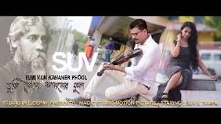 Tumi Kon Kanoner Phool 2019 I SUV I MP3