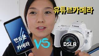[KIRUKI]유튜브 카메라 뭘로하지 ? -핸드폰카메라…