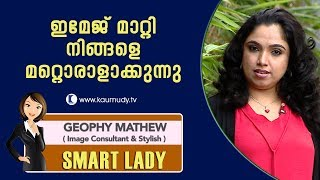 Video You will be made a different person through image make-over | Geophy Mathew | Smart Lady download MP3, 3GP, MP4, WEBM, AVI, FLV November 2017
