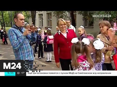 Как подготовить ребенка к школе - Москва 24