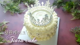 우아하게~! 티아라 왕관케이크 만들기