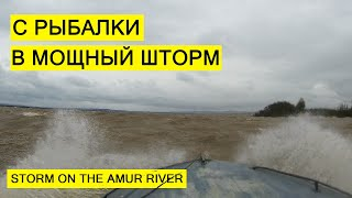 С Рыбалки на Амуре в Шторм Мощная Волна Storm on the Amur river
