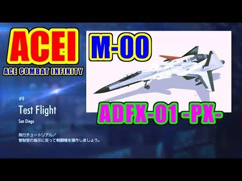 [M-00] Test Flight - ACE COMBAT INFINITY / エースコンバット インフィニティ