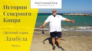 Древний город Ламбуза. Часть 1. Истории Северного Кипра