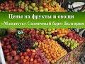 Цены на фрукты и овощи в Болгарии 2018| Магазин Младость Солнечный берег