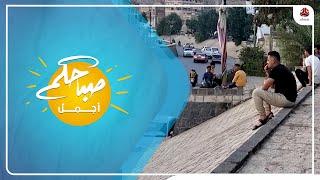 سائلة صنعاء القديمة ... متعة البن اليمني في حضرة جمال العمارة اليمنية