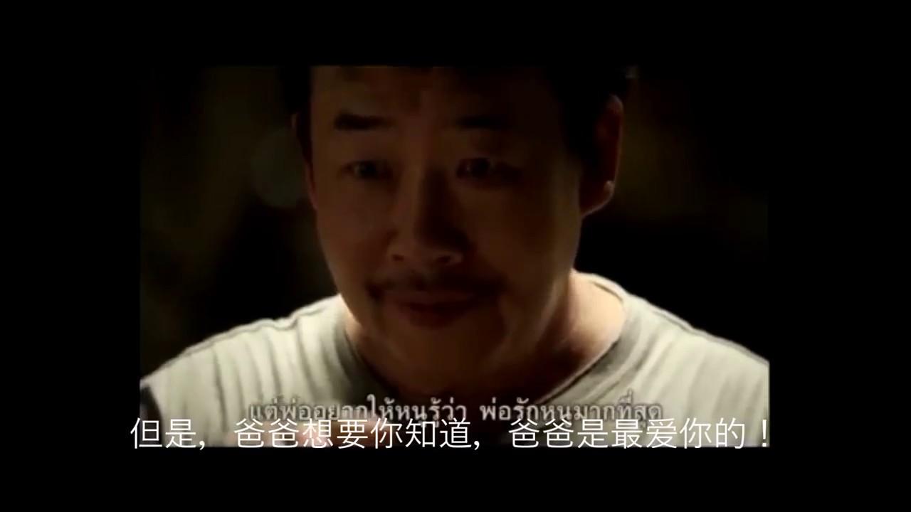 泰国催泪视频 无声的爱【中文字幕】MODAinBangkok