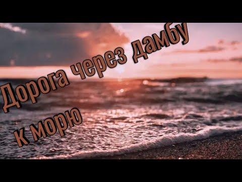 Дорога через дамбу к морю // Крым Саки 2020