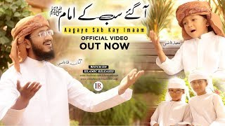 vuclip Aagaye Sab Kay Imaam, Official Video, Beautiful Naat, Hafiz Amanullah Qazi, Islamic Releases