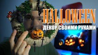 Хэллоуин своими руками. Делаем венок