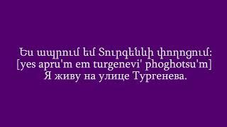Проект «Учим армянский язык». Урок 74