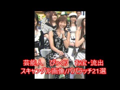 芸能人 びっくり お宝・流出 スキャンダル画像/パパラッチ21選