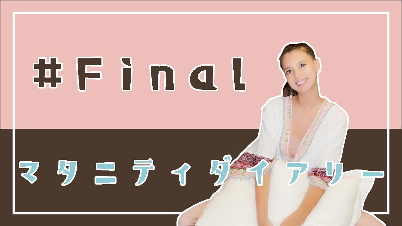マタニティダイアリー #11 〜最終回!!!〜