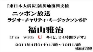 ラジオ・チャリティ・ミュージックソン 『東日本大震災』被災地復興支援 ラジオ・チャ...
