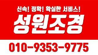 시흥조경,시흥시조경공사,시흥묘목