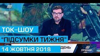 Ток шоу ПІДСУМКИ ТИЖНЯ Євгена Кисельова 14 жовтня 2018 року