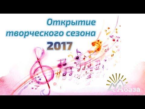 Город Абаза - Открытие творческого сезона 2017