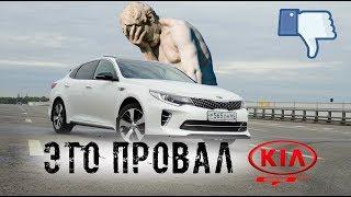 KIA OPTIMA GT 245 л.с. - ПРОВАЛ от KIA!