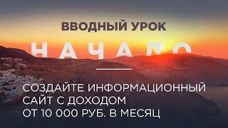 МАРАФОН «НАЧАЛО» - ВВОДНЫЙ УРОК, ВЕСНА 2017 - ПУЗАТ.РУ