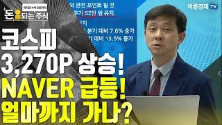 [돈되는주식] 코스피 3,270P 상승!   NAVER…
