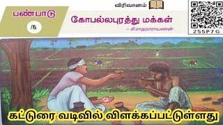 கோபல்லபுரத்து மக்கள் - விரிவானம்   இயல் -3   10th New Tamil Book