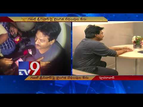 Ghazal Srinivas in police custody for sexual harassment - TV9 Today