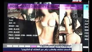escorts new lebanon