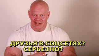 Друзья в социальных сетях. Друзья?))