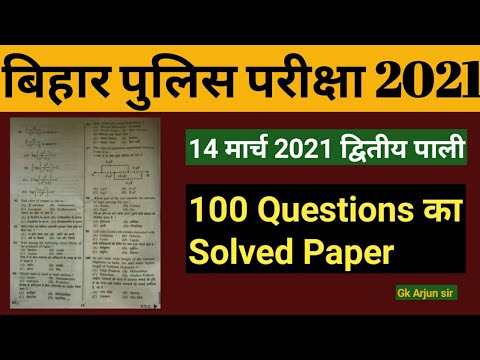 Bihar Police Constable Exam 14 March 2021 Second Shift Answer Key/Solved Paper 100 Questions