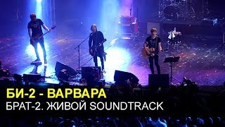 Би-2 - Варвара (Брат 2 Живой Soundtrack, Москва, 19.05.2016)