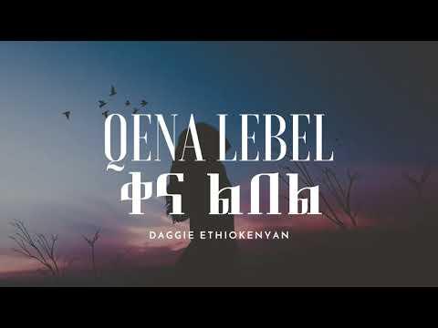 """ቀና ልበል """"Qena Lebel"""" New Mezmur ~ Daggie Ethiokenyan thumbnail"""
