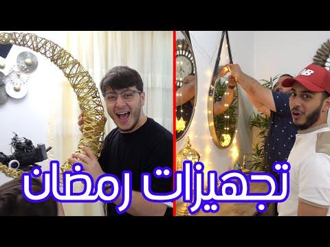 أجواء عائلية جميلة أثناء التجهيز لشهر رمضان المبارك 🌙 | شكل جديد - عصومي ووليد - Assomi & Waleed