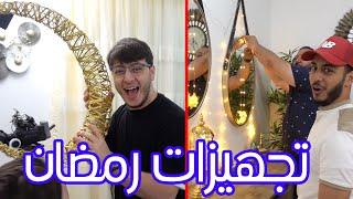 أجواء عائلية جميلة أثناء التجهيز لشهر رمضان المبارك 🌙 | شكل جديد