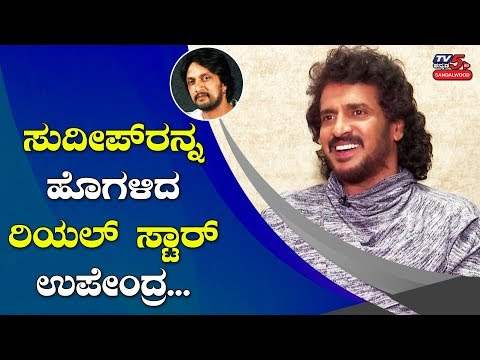 Upendra Praises Sudeep's Grasping Power | I Love You | Rachita Ram | Sonu Gowda | TV5 Sandalwood