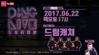 DingDong(딩동) Live 9회 x 드림캐쳐