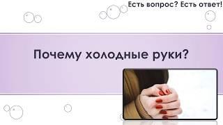 Почему холодные руки? [55]