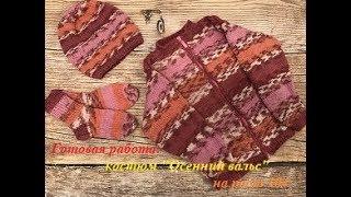 """Обзор готовой работы: костюм для девочки """"Осенний вальс"""""""